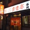 【福岡旅行】 一口餃子のルーツ 宝雲亭 中洲