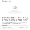 Googleは無料を貫きたい