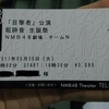 No.71 NMB48劇場 公演チケット(2017,5,30)