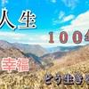 """【保存版6選】人生100年を幸福に生きるために""""今""""できること"""