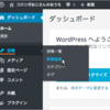 WordPress  記事の投稿