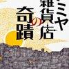 疲労感たっぷりな私が気分転換になった東野圭吾小説