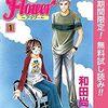 12月24日【無料漫画】Flowerフラワー・Papa told me【kindle電子書籍】