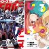 『ひるねぶる。』正式連載スタート!月刊ヒーローズ5月号発売中です
