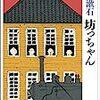 夏目漱石「坊っちゃん」読書感想文