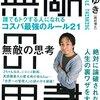 【書評】西村博之(ひろゆき) 『無敵の思考』を読んで 【感想】
