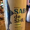 茨城県 SABA de SHU