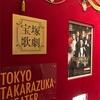公演再開【雪組】ONCE UPON A TIME IN AMERICA 観劇感想@東京公演