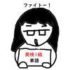 英検®︎1級の単語を攻める⑤