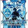 【ゲーム】幻想水滸伝 の 各作品をドラクエに例えてみる