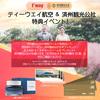 済州島(チェジュ島)キャンペーン #ティーウェイ航空✕済州観光公社の特典イベント!