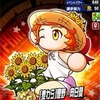 パワプロ [麦わら]夏野 向日葵