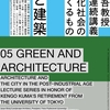 隈研吾教授最終連続講義 第五回「緑と建築」 @安田講堂
