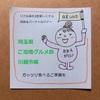 【日本を楽しむ】BBAガイドの「埼玉県ご当地グルメ 川越市」前旅&バーチャルツアー