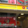 天然とんこつラーメン専門店 一蘭(いちらん)  六本木店