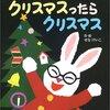 661「めがねうさぎのクリスマスったらクリスマス」~突拍子もない展開と性善説に基づいた発想にニヤニヤが止まらない。大騒ぎのクリスマス。