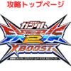 クロブ攻略記事トップページ【EXVS2XB】