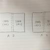 木造2階建専用住宅の課題(設計主旨等)
