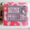 【セリア】家事の気分アップに!おしゃれ可愛いキッチンダスター2種。