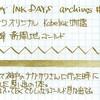 #0206 Kobe INK物語 新開地ゴールド
