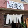 廣島 牛骨らーめん 健美堂(東広島市)らーめんTAU