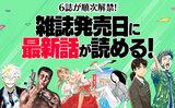 「バラ読み」パワーアップ! 最新話が雑誌発売日に読める!