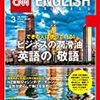 CNN English Express 2019年3月号