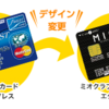 ミオクラブJ-WESTカードが届いた!