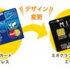 J-WESTカードからミオクラブJ-WESTカードにデザイン変更申請してみた。