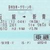 スーパー白鳥24号 B特急券・グリーン券