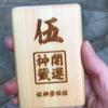 日枝神社で初詣 / 猿田彦神社の開運みくじを引いてみた。