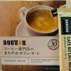 【DOUTOR】ドトールのスティックコーヒー
