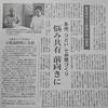 「認知症の人と家族の会」が設立40周年!!