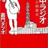 「熱中ラジオ 丘の上の綺羅星」(嘉門タツオ)