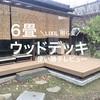 【LIXIL 樹ら楽】人工木ウッドデッキのサイズと使い勝手レビュー