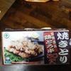 業務スーパー「鶏とろ串」50本