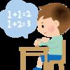 子供の計算力トレーニングを継続的に!(小学校1・2年生向け)