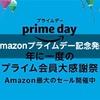 まだ間に合う!?Amazonプライムデー記念発売!!