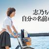 【日本映画】「志乃ちゃんは自分の名前が言えない 〔2018〕」ってなんだ?