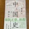 お互い引越しできないお隣さん同士:読書録「教養としての『中国史』の読み方」