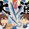 艦これ第二期2019秋「鎮守府秋刀魚&鰯祭り」