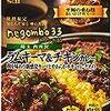 【レトルトカレー】negombo33 ラムキーマ&チキンカレー(S&B「噂の名店」シリーズ)