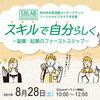 〔メールニュース〕8-10月オンラインセミナーご案内 2021.8.9
