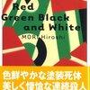 『赤緑黒白』(☆3.0) 著者:森博嗣