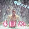九州放浪記 4日目