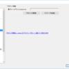 Adobe Acrobat Standard DC 2015:環境設定同期を無効化