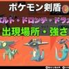 【ポケモン剣盾】ドラメシヤ・ドロンチ出現場所・種族値・強さ