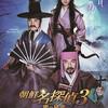 韓国映画「朝鮮名探偵3 鬼の秘密」 あらすじとネタバレ感想