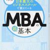 初めて経営を勉強する方あるいは経営的知見を持っていきたい方への推奨書籍