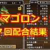 【モンパレ】タマゴロン赤で7回配合!ギガントドラゴン現在の特性